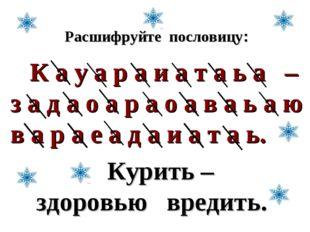 Расшифруйте пословицу: К а у а р а и а т а ь а – з а д а о а р а о а в а ь а