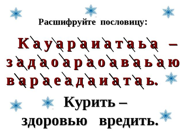 Расшифруйте пословицу: К а у а р а и а т а ь а – з а д а о а р а о а в а ь а...