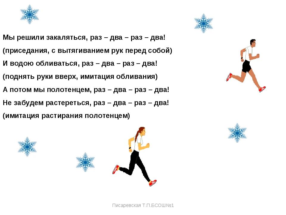 Писаревская Т.П.БСОШ№1 Мы решили закаляться, раз – два – раз – два! (приседан...