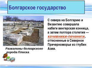 Болгарское государство С севера на Болгарию и Византию совершала набеги венге