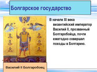 Болгарское государство В начале XI века византийский император Василий II, пр