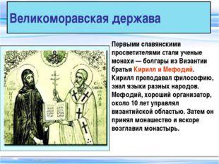 Великоморавская держава Первыми славянскими просветителями стали ученые монах