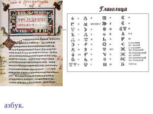 Глаго́лица — одна из первых славянских азбук. Глаголица