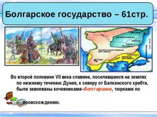 Во второй половине VII века славяне, поселившиеся на землях по нижнему течени