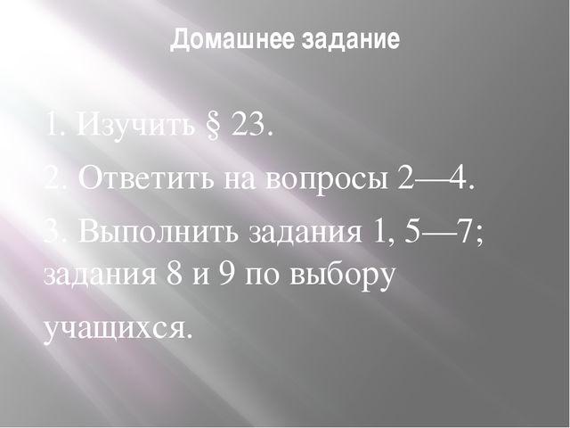 Домашнее задание  1. Изучить § 23. 2. Ответить на вопросы 2—4. 3. Выполнит...