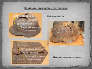 Значимые экспонаты – подлинники Немецкая сапёрная лопата Немецкие каски