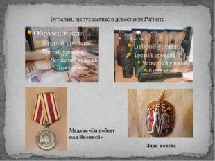 Бутылки, выпускаемые в довоенном Рагните Медаль «За победу над Японией» Знак