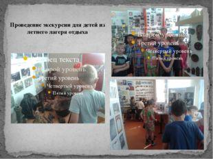 Проведение экскурсии для детей из летнего лагеря отдыха