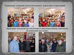 Проведение экскурсий для воспитанников дошкольных учреждений Проведение экску