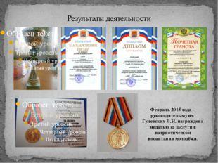 Результаты деятельности Февраль 2015 года – руководитель музея Гулевских Л.Н.