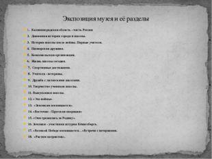 1. Калининградская область - часть России 2. Довоенная история города и школы