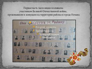 Первая часть экспозиции посвящена участникам Великой Отечественной войны, пр