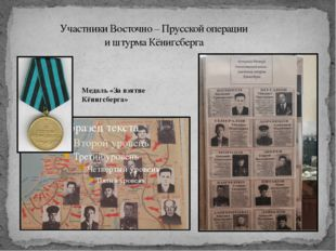 Участники Восточно – Прусской операции и штурма Кёнигсберга Медаль «За взяти