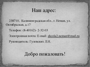 238710, Калининградская обл., г. Неман, ул. Октябрьская, д.17 Телефон: (8-40