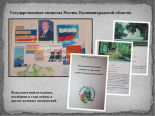 Государственные символы России, Калининградской области. Фонд памятников воин