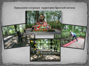 Приведение в порядок территории Братской могилы
