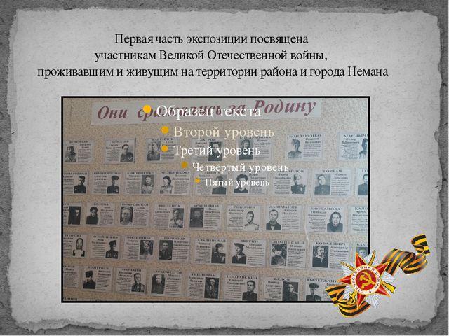 Первая часть экспозиции посвящена участникам Великой Отечественной войны, пр...