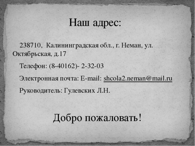 238710, Калининградская обл., г. Неман, ул. Октябрьская, д.17 Телефон: (8-40...