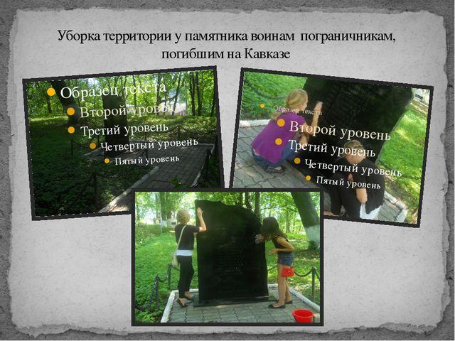 Уборка территории у памятника воинам пограничникам, погибшим на Кавказе