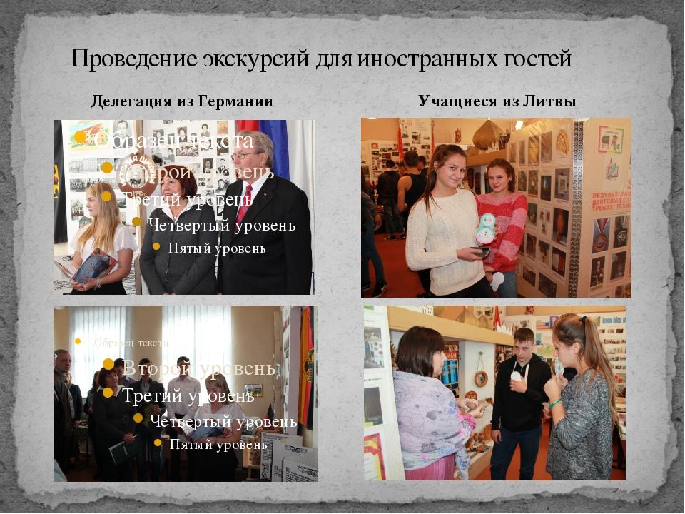 Проведение экскурсий для иностранных гостей Делегация из Германии Учащиеся из...