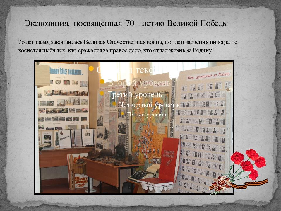 Экспозиция, посвящённая 70 – летию Великой Победы 7о лет назад закончилась В...