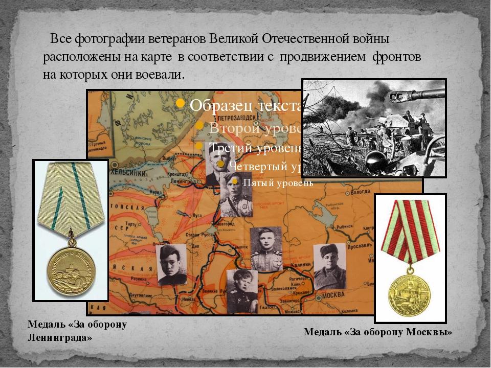 Все фотографии ветеранов Великой Отечественной войны расположены на карте в...