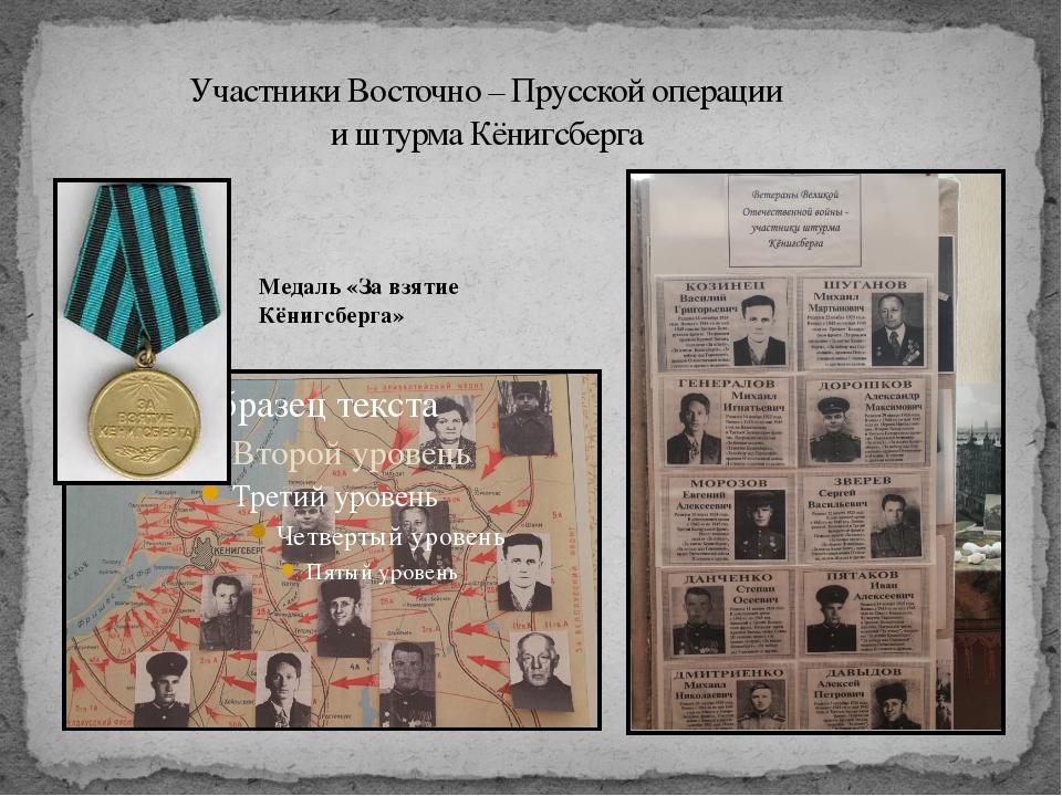 Участники Восточно – Прусской операции и штурма Кёнигсберга Медаль «За взяти...