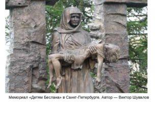Мемориал «Детям Беслана» в Санкт-Петербурге. Автор — Виктор Шувалов