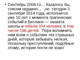 Сентябрь 2004-го… Казалось бы, совсем недавно… ,но сегодня 3 сентября 2014 го