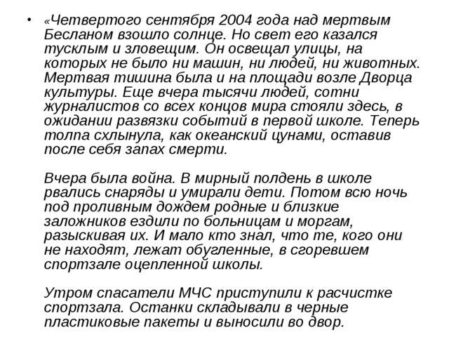 «Четвертого сентября 2004 года над мертвым Бесланом взошло солнце. Но свет ег...
