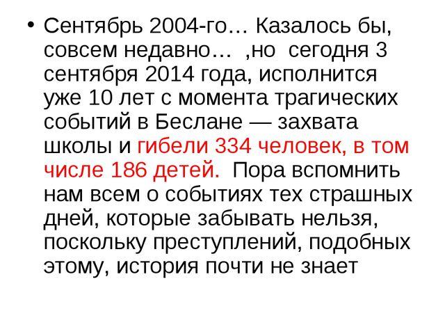 Сентябрь 2004-го… Казалось бы, совсем недавно… ,но сегодня 3 сентября 2014 го...