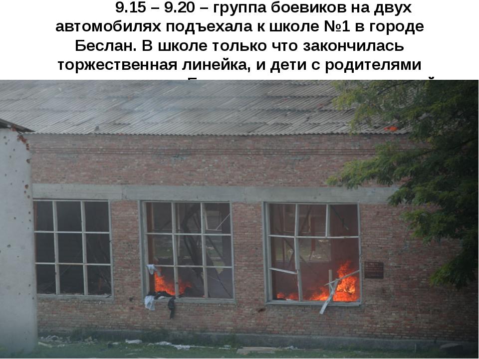 1 сентября. 9.15 – 9.20 – группа боевиков на двух автомобилях подъехала к шк...