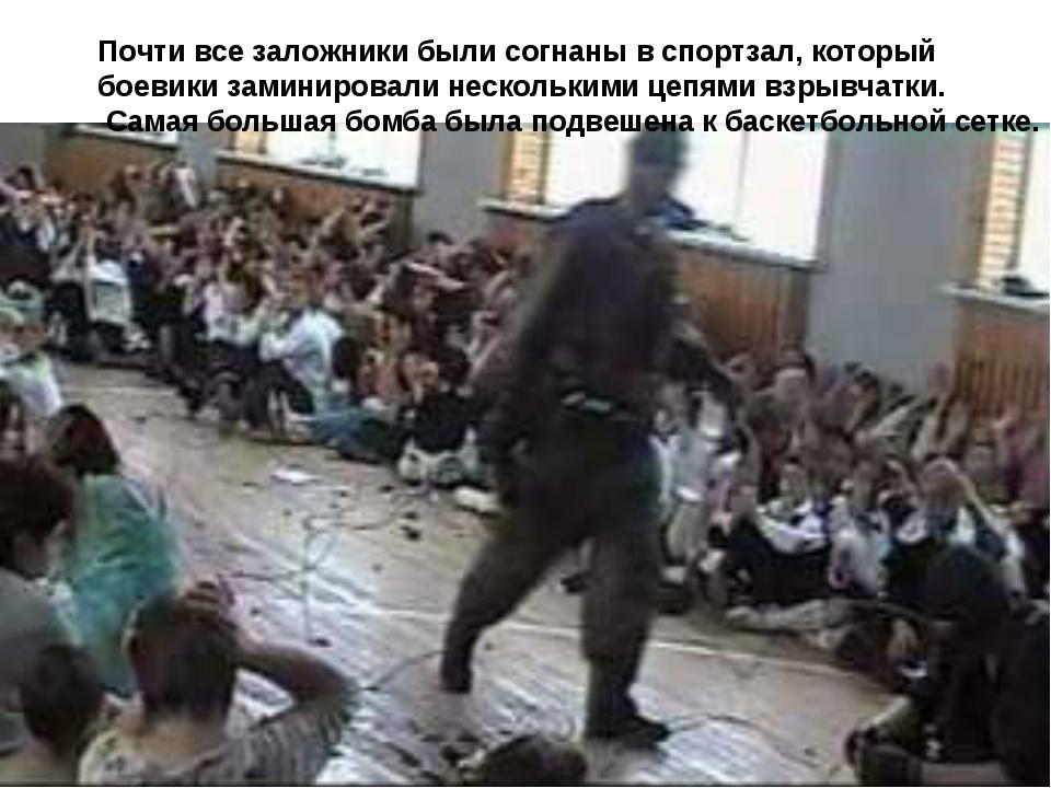 Почти все заложники были согнаны в спортзал, который боевики заминировали нес...