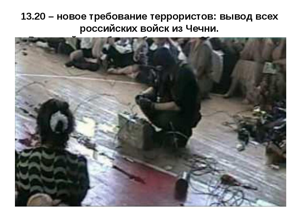 13.20 – новое требование террористов: вывод всех российских войск из Чечни. В...