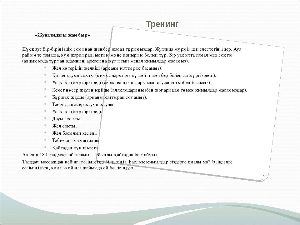 Тренинг «Жунглидағы жаңбыр»  Нұсқау: Бір-біріңіздің соңынан шеңбер жасап тұ...
