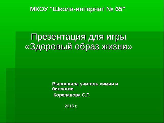 """МКОУ """"Школа-интернат № 65"""" Презентация для игры «Здоровый образ жизни» Выполн..."""