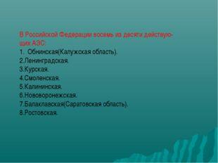 В Российской Федерации восемь из десяти действую- щих АЭС: Обнинская(Калужска