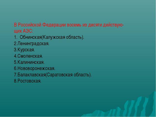 В Российской Федерации восемь из десяти действую- щих АЭС: Обнинская(Калужска...