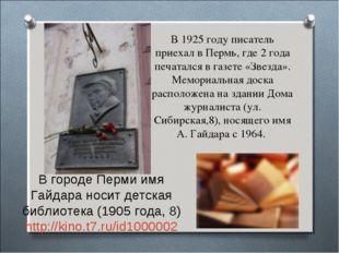 В 1925 году писатель приехал в Пермь, где 2 года печатался в газете «Звезда».