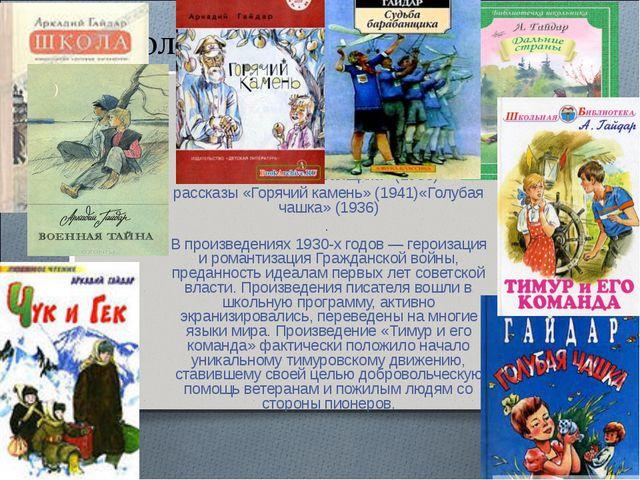 Наиболее известные произведения «Школа» (1930) «Дальние страны» (1932) «Военн...