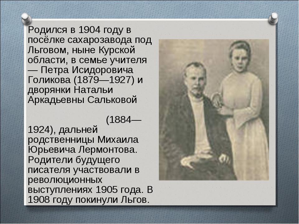 Родился в 1904 году в посёлке сахарозавода под Льговом, ныне Курской области,...