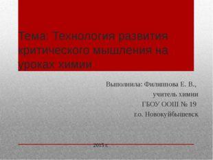 Тема: Технология развития критического мышления на уроках химии Выполнила: Фи