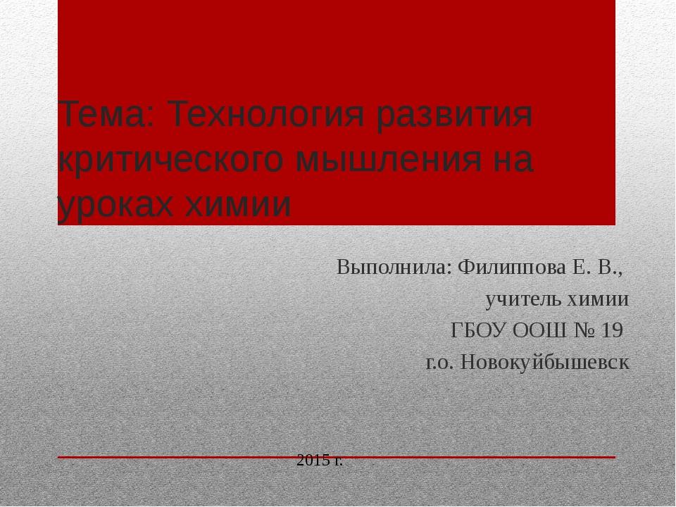 Тема: Технология развития критического мышления на уроках химии Выполнила: Фи...