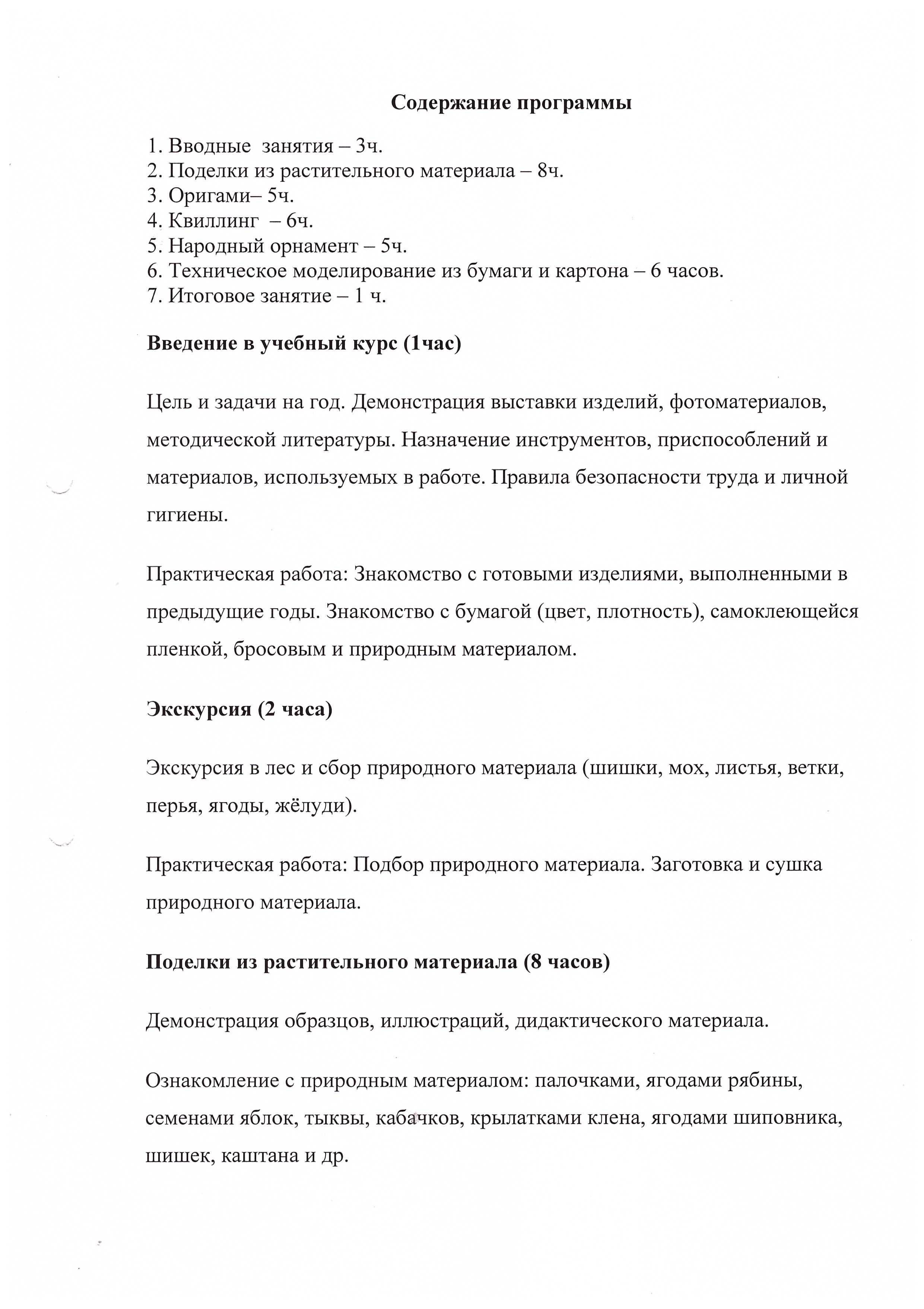 G:\Попова Н.В\5 стр.jpeg