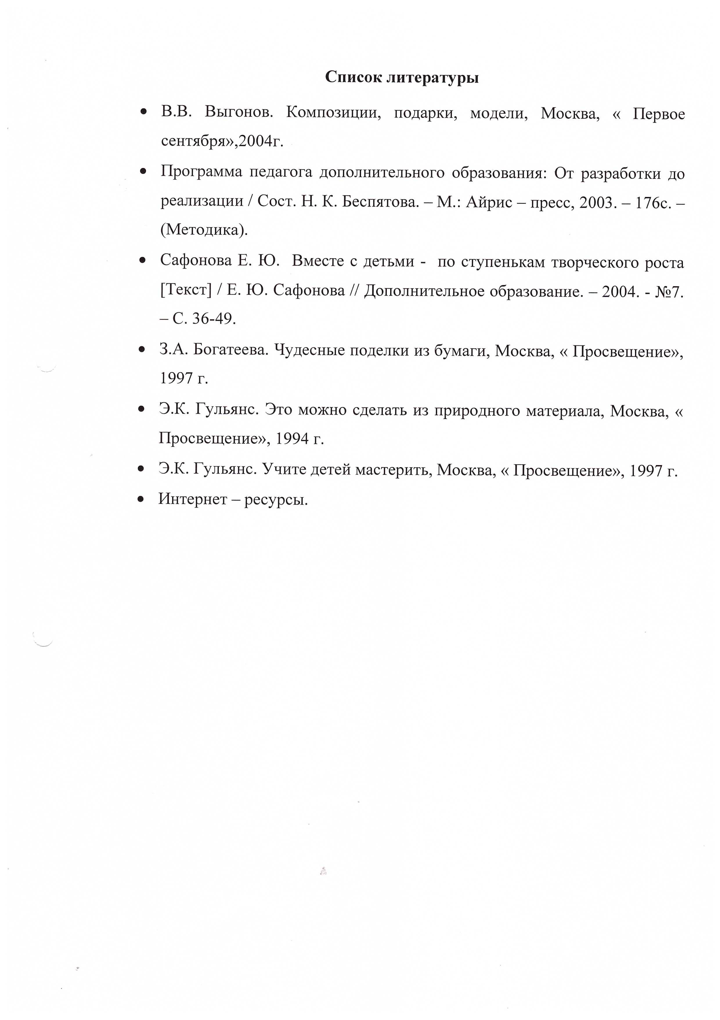 G:\Попова Н.В\14 стр.jpeg