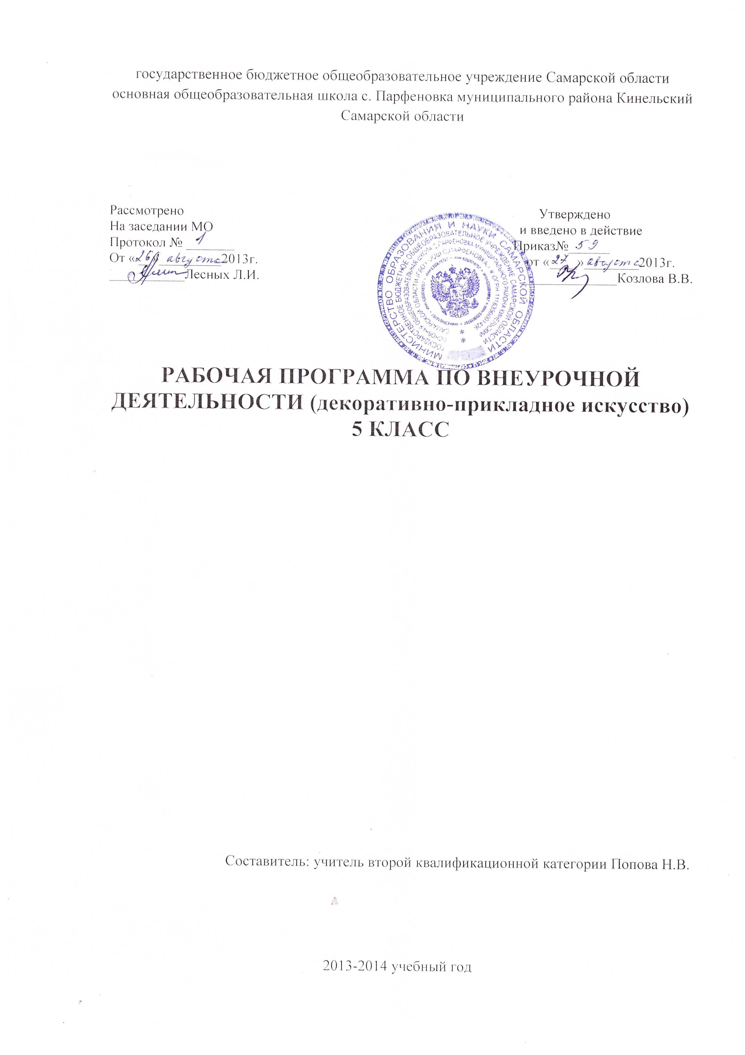 G:\Попова Н.В\титульный лист.jpeg