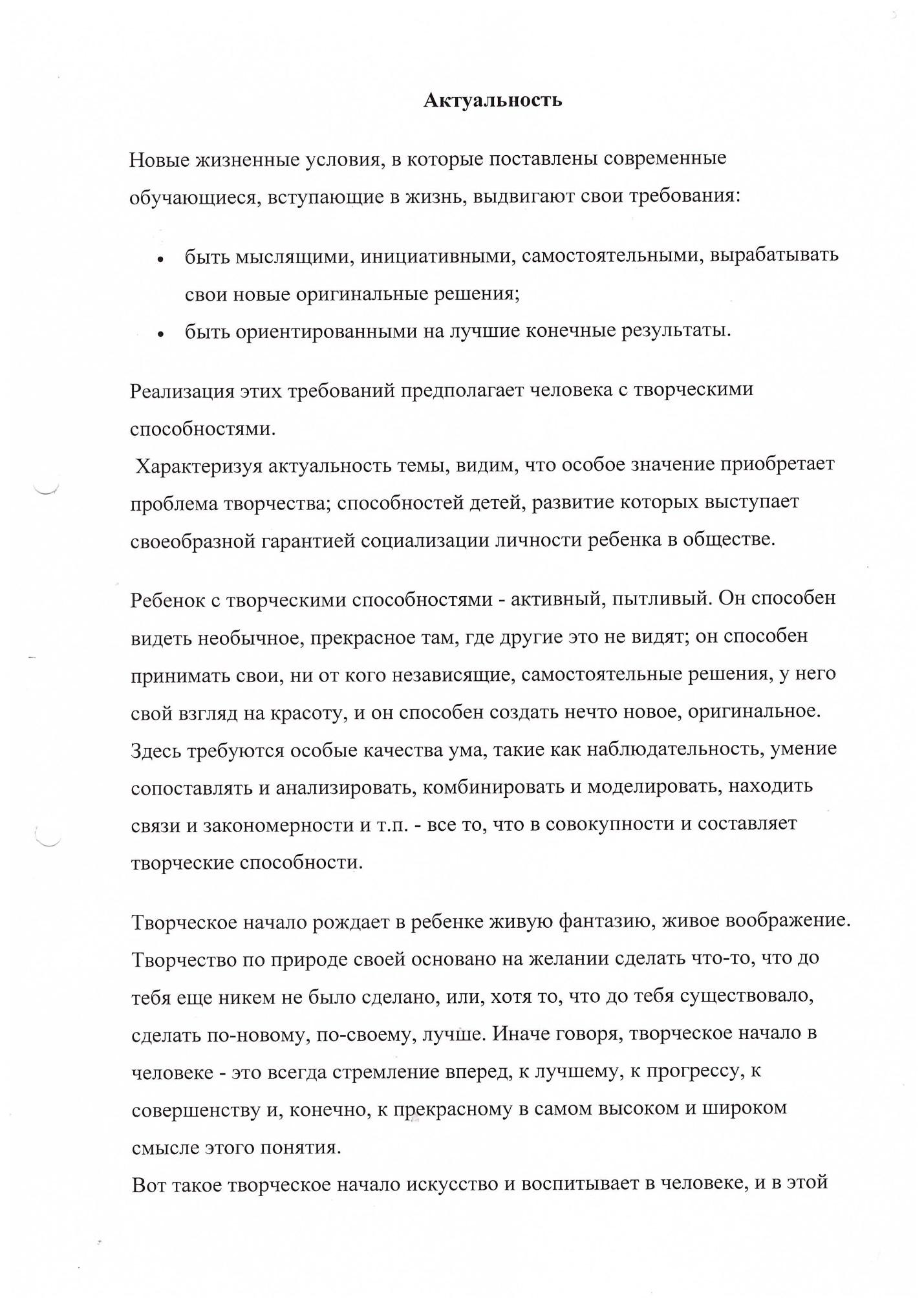 G:\Попова Н.В\1 стр.jpeg
