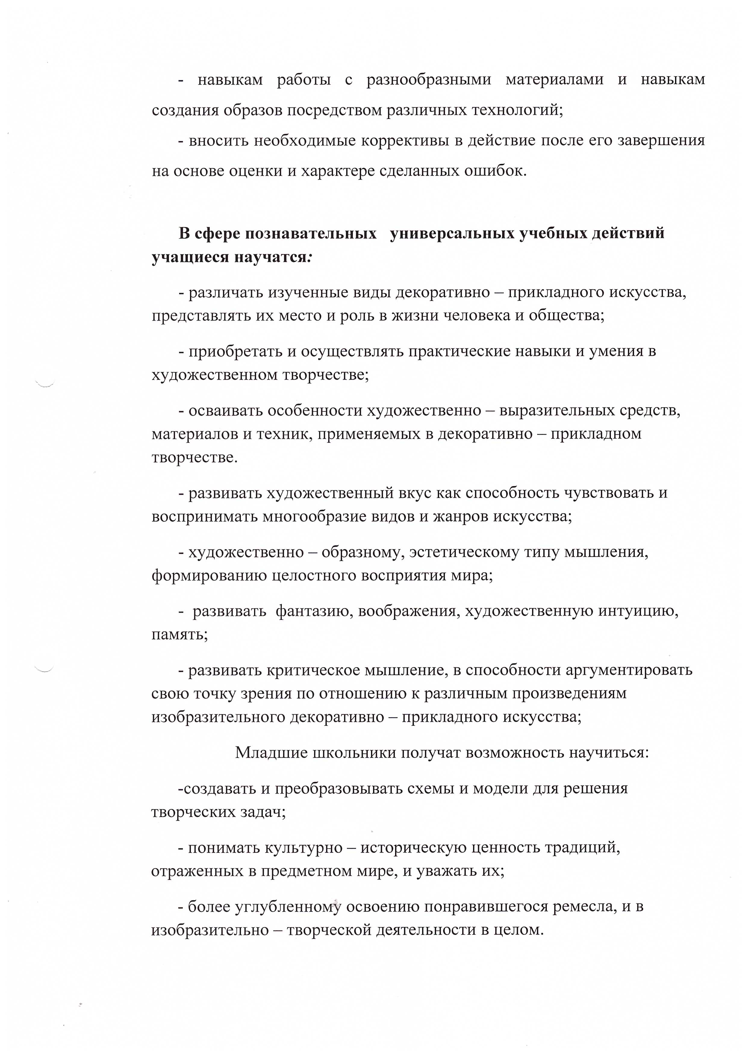 G:\Попова Н.В\12 стр.jpeg