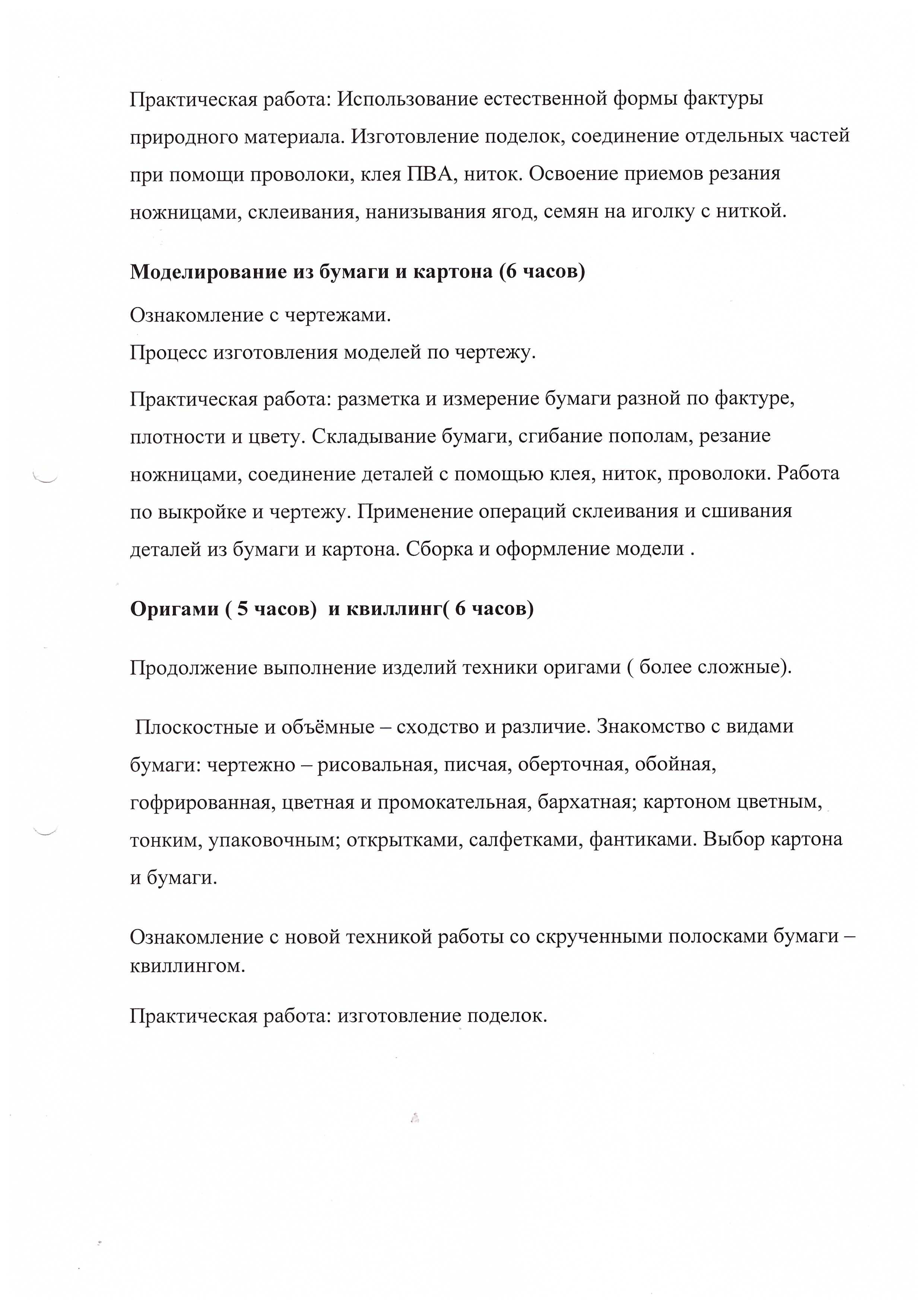 G:\Попова Н.В\6 стр.jpeg