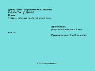 Департамент образования г. Москвы ЮВАО ГОУ ЦО №1457 Проект Тема: «Цирковая ди